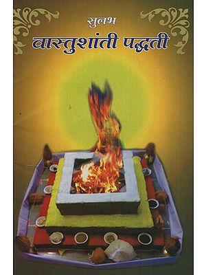 सुलभ वास्तुशांती पद्धती - Easy Vastu Peace Methods (Marathi)