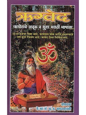 श्रग्वेद – Rig Veda (Marathi)