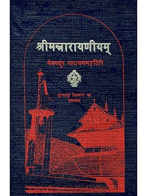 श्रीमत्रारायणीयम्: Sriman Narayaneeyam (An Old and Rare Book)