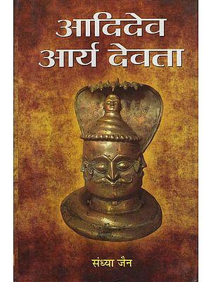 आदिदेव आर्य देवता: Aadi Dev Arya God