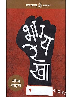 भाग्य रेखा: Bhagya Rekha (Hindi Stories)