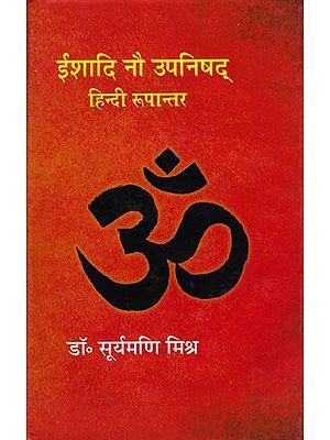 ईशादि नौ उपनिषद्:  Ishadi Nau Upanishad