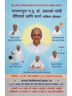 परात्परगुरु प पू डॉ आठवले यांची वैशिष्टये आणि कार्य संक्षिप्त ओळख - Characteristics and Functions of the Most High Guru Dr. Athavale Brief Introduction (Marathi)