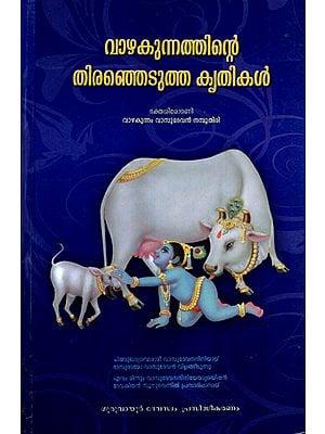 Vazhakunnathinte Thiranjedutha Kruthikal (Malayalam)