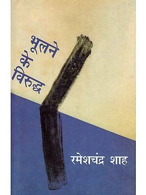 भूलने के विरुद्ध: Bhoolne Ke Viruddha (Critical Essays by Ramesh Chandra Shah)