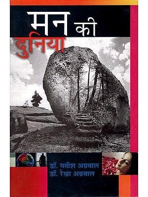 मन की दुनिया: Mann ki Duniya (Novel)