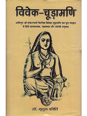 विवेक चूड़ामणि: Viveka Chudamani