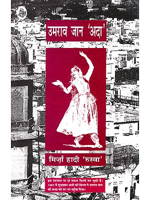 उमराव जान 'अदा': Umraojan 'Adaa' (Novel)
