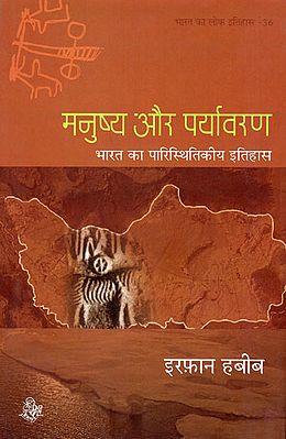 मनुष्य और पर्यावरण: भारत का पारिस्थितिकी इतिहास: Man and Environment: Ecological History of India