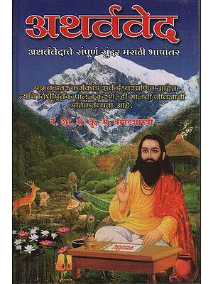 अथर्ववेद - Atharva Veda (Marathi)