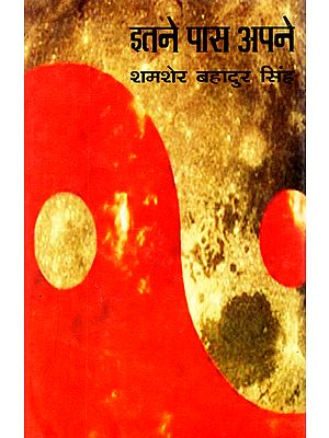 इतने पास अपने: Itane Pas Apane (Collection of Poems)