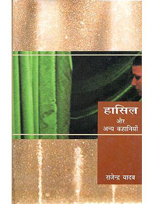 हासिल और अन्य कहानियाँ: Hasil Aur Anya Kahaniyan (Short Stories)