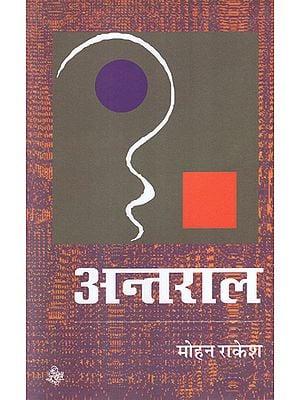 अन्तराल: Antaral (Novel)