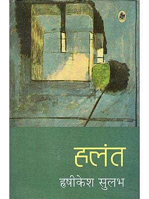 हलन्त: Halant (Hindi Stories)