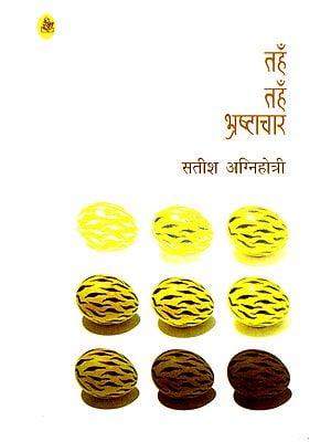 तँह तँह भ्रष्टाचार: Tanh Tanh Bhrashtachar (Hindi Short Stories)