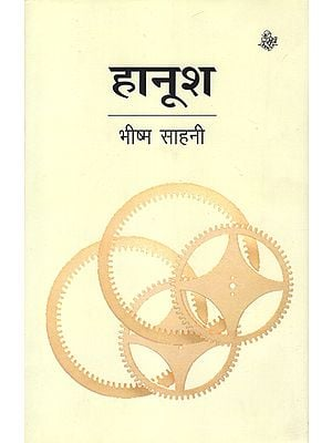हानूश: Hanoosh Play by Bhishma Sahni