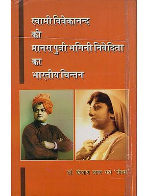 स्वामी विवेकानन्द की मानस पुत्री भगिनी निवेदिता का भारतीय चिन्तन: Indian Thinking of Bhagini Nivedita, The Psyche Daughter of Swami Vivekananda