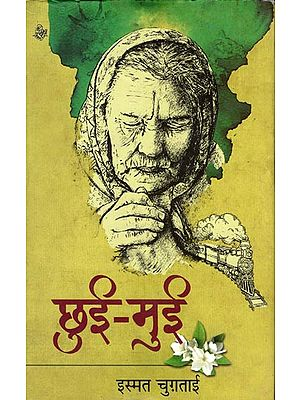 छुई मुई: Chhui Mui (Stories and Reportage by Ismat Chugtai)