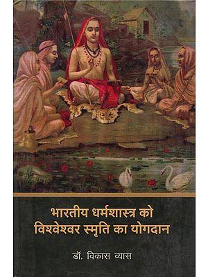 भारतीय धर्मशास्त्र को विश्वेश्वर स्मृति का योगदान: Vishweshwar Smriti's Contribution to Indian Theology