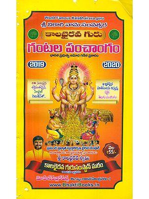 గరఁగెవం పంచాంగం: Garghevam Panchagam (Telugu)