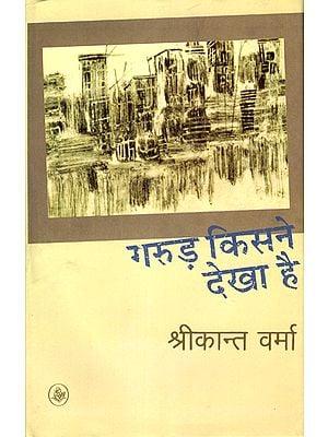 गरुड़ किसने देखा है: Garud Kisne Dekha Hai (Poems)