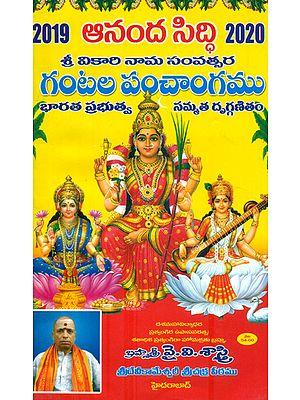 ఆనంద సిద్ధి గంటల పంచాంగం: Ananda Siddi Gantala Panchangam (Telugu)