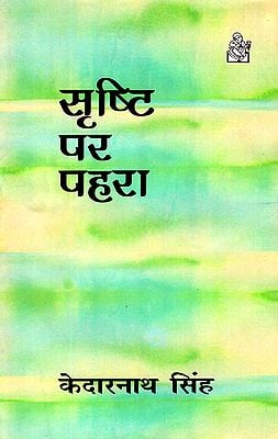 सृष्टि पर पहरा: Srishti Par Pahara (Collection of Poems)