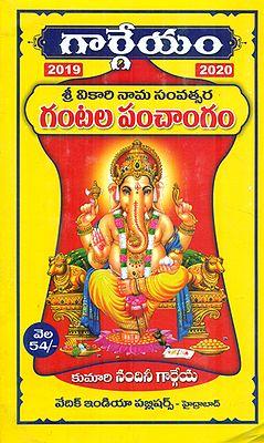 కాలభైరవ గురు , గంటల పంచాంగం: Kalabhairava Guru Gantala Panchangam 2019-20 (Telugu)