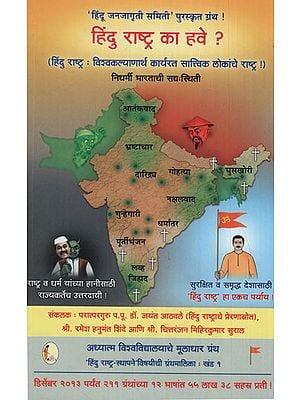 हिंदू राष्ट्र का हवे ? - What is the need for a Hindu Nation ?