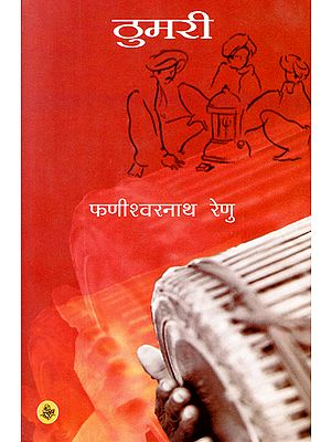 ठुमरी: Thumari (Hindi Short Stories)