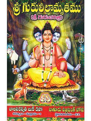 శ్రీ గురు లీలామృతము:  Sri Guru Leelamruthamu (Telugu)