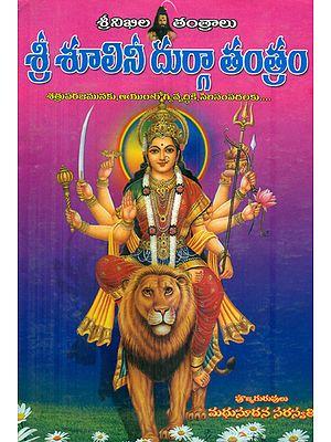 శూలినీ దుర్గా తంత్రం: Sri Shulini Durga Tantram (Telugu)