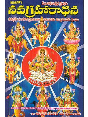 నవగ్రవారాధన: Navagraha Aradhana (Telugu)