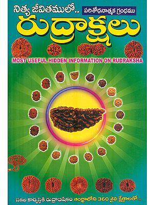 రుద్రాక్షలు: Rudraksha (Telugu)