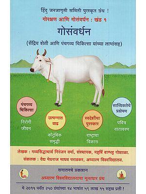गोसंवर्धन - Cow Breeding (Marathi)