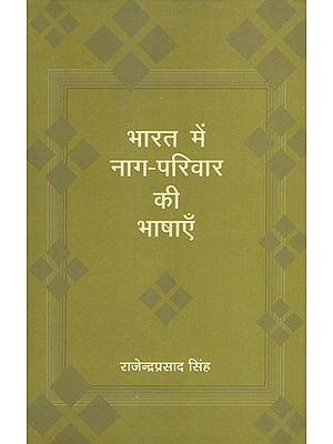 भारत में नाग - परिवार की भाषाएँ: Naga Family Languages in India