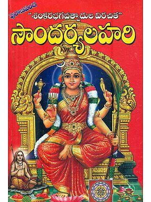 సాందర్యలవారి: Saundarya Lahari (Telugu)