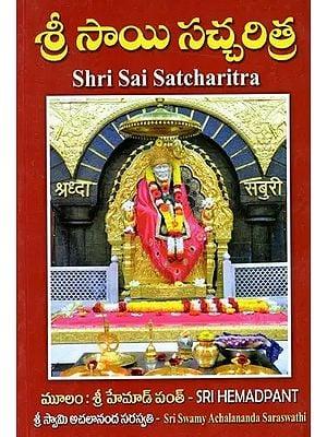 సాయాసచ్చరిత్ర: Sri Sai Satcharitra (Telugu)