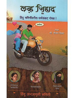 लव्ह जिहाद - Love Jihad (Marathi)
