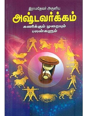 அஷ்டவர்க்கம்: Ashtavakram (Tamil)