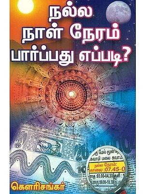 நல்ல நாள் நல்ல நேரம் பார்ப்பது எப்படி?: How to get good Time (Tamil)