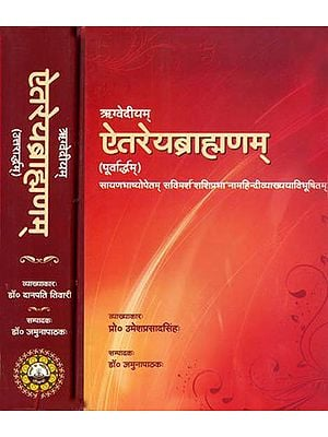ऋग्वेदीयम् ऐतरेयब्रह्माणम्: Aitareya Brahmana (Set of 2 Volumes)
