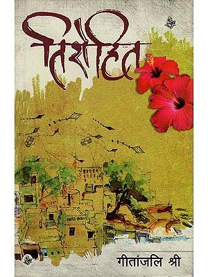 तिरोहित: Tirohit (A Novel)