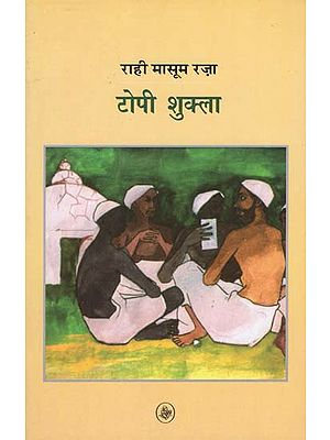 टोपी शुक्ला: Topi Shukla (A Novel)