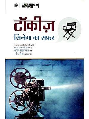 टॉकीज़ (सिनेमा का सफर): Talkies: Journey to The Cinema