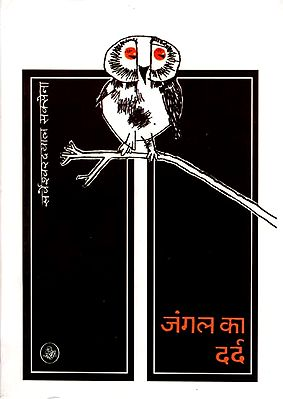 जंगल का दर्द: Jungle Pain (Collection of Hindi Poems)