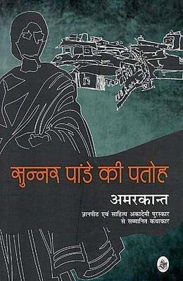 सुन्नर पांडे की पतोह: Sunner Pande ki Patoh (A Novel)