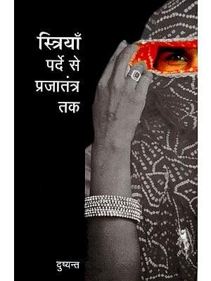 स्त्रियाँ पर्दे से प्रजातंत्र तक : Women Curtains to Democracy