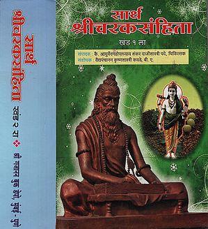 सार्थ श्रीचरकसंहिता - Sricharaca Code With Meaning in Marathi (Set of 2 Volumes)