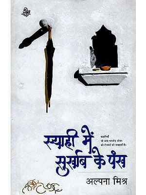 स्याही में सुर्खाब के पंख: Hindi Short Stories